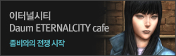 Daum Eternal City Online Cafe