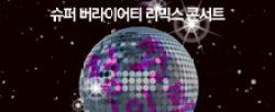 슈퍼 버라이어티 리믹스 콘서트 [청춘 나이트]
