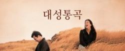 #25. 영화 주제곡 떼창 특집