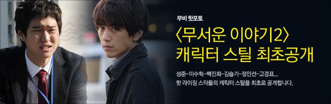 [무서운 이야기2] 캐릭터 스틸 최초공개