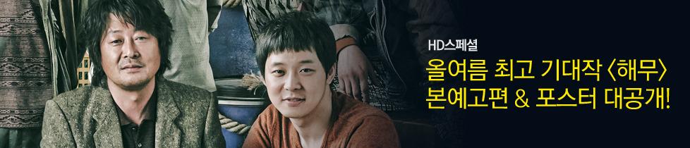 [해무] 본 예고편 & 포스터 최초공개!