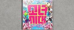 1월 1일 - 소녀시대 [Girl's Generation The 4th Album 'I Got A Boy']