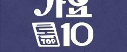 가요톱텐 특집 이색기록들 #6. 91년도 골든컵 수상곡 모음