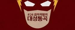 #24. 추억의 미드 OST pt.2