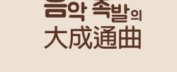 #18. 결혼한 아이돌 특집