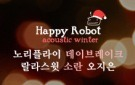 Happy Robot [acoustic winter]