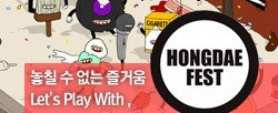 놓칠 수 없는 즐거움, Let's play with HONGDAE FEST