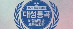 #21. 비정상 팝송 오빠들 회담