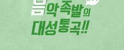 #14. HOT과 젝키 뺨을 치고 싶었던 그룹 2