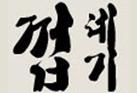 간다껍데기님의 블로그 이미지