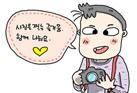 여행사진가 김기환님의 블로그 이미지