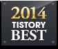 2014 TISTORY BEST