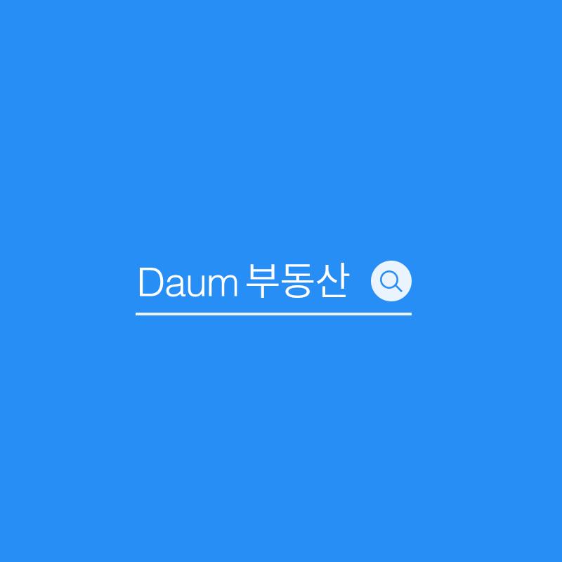 아파트 매매 한달 새 반토막..얼어붙는 연초 부동산 시장 | Daum 부동산