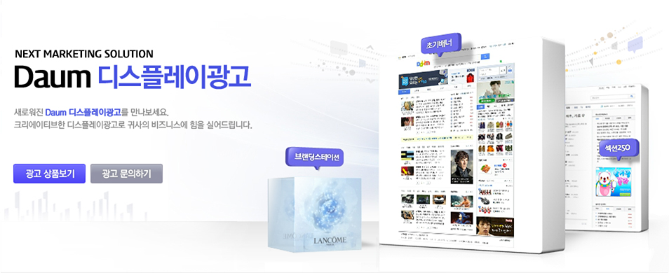 NEXT MARKETING SOLUTION Daum ���÷��̱��� ���ο��� Daum ���÷��̱��? ����������. ũ������Ƽ���� ���÷��̱���� �ͻ��� ����Ͻ��� ���� �Ǿ�帳�ϴ�.