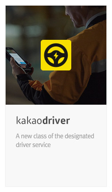 Kakao Driver
