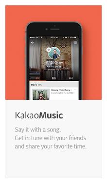 KakaoMusic