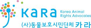 (사)동물보호시민단체 카라
