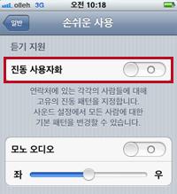 iPhone3GS 5.1 듣기지원 화면