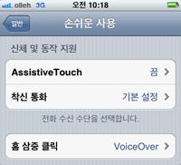 iPhone3GS, 4 5.1 신체 및 동작지원 화면