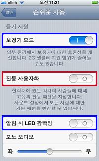 iPhone4 5.1 듣기지원 화면