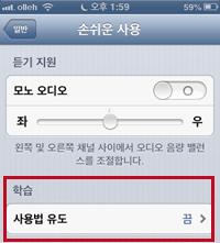 iPhone3GS 6.0.1 듣기지원 화면