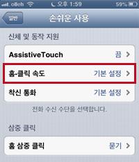 iPhone3GS, 4, 4S, 5 6.0.1 신체 및 동작지원 화면