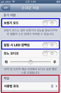 iPhone4,4S iPhone5 6.0, 6.0.1 듣기지원 화면