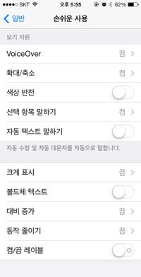 iOS 7 보기지원 화면