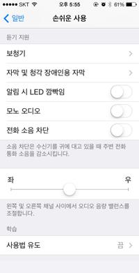 iOS 7 듣기지원 화면