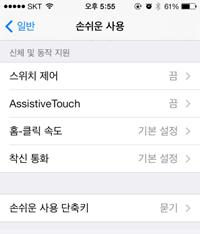 iOS 7 신체 및 동작지원 화면