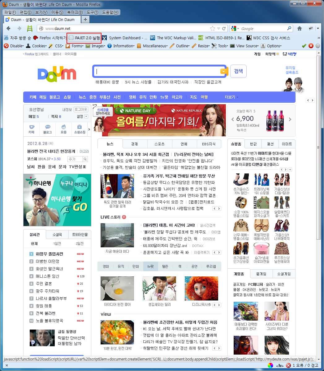 Mozilla Firefox에서 PAJET 사용 화면2