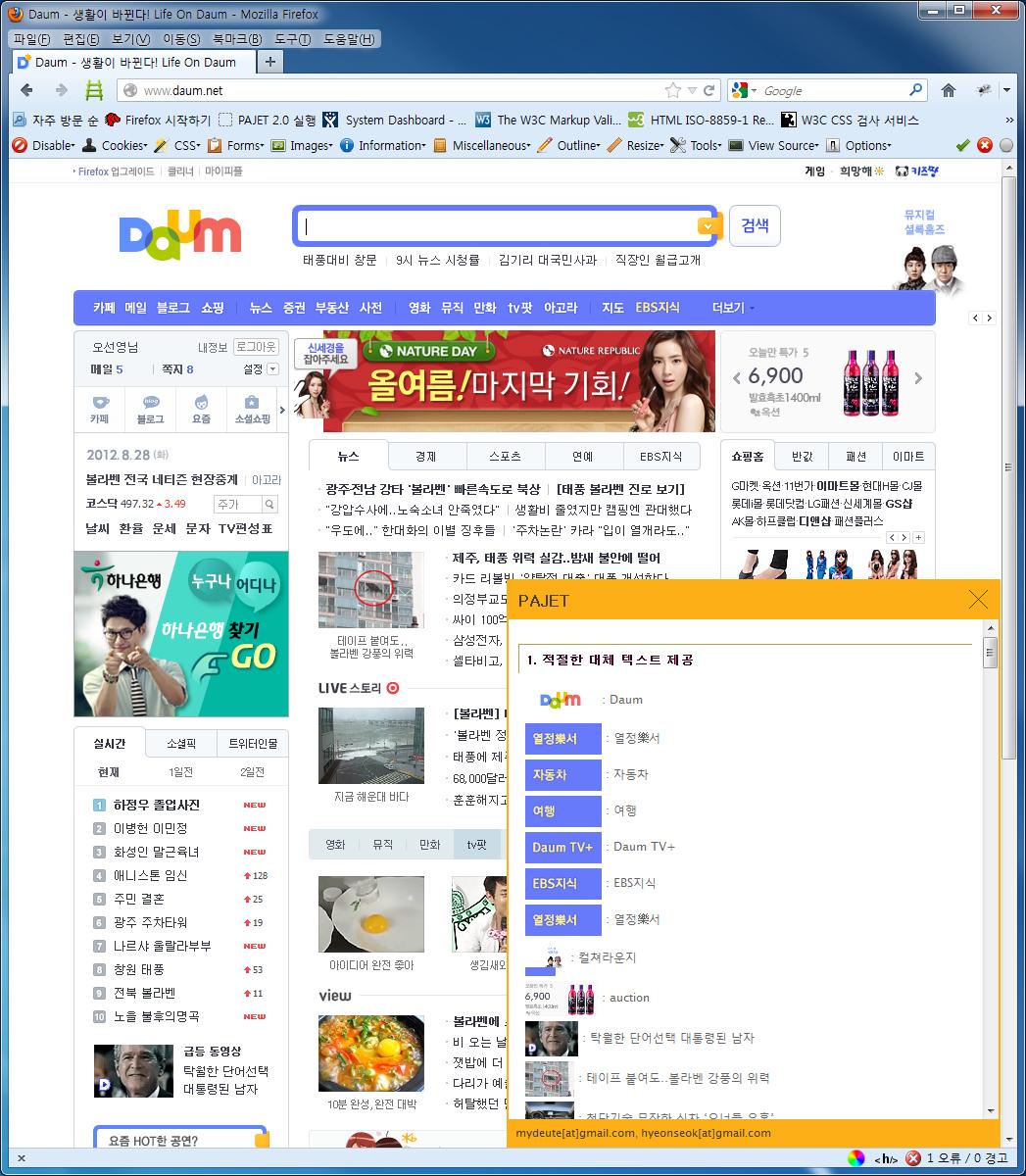 Mozilla Firefox에서 PAJET 사용 화면3