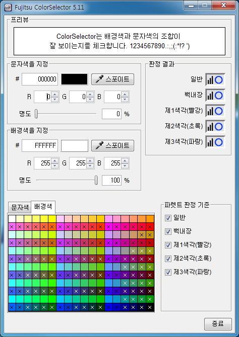 ColorSelector 사용 방법  화면2