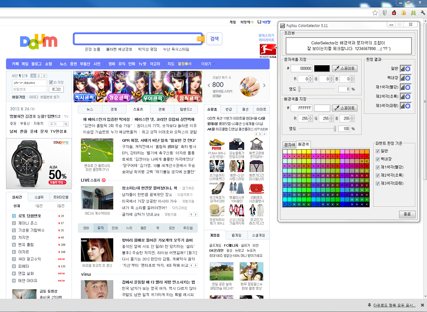ColorSelector 사용 방법  화면3