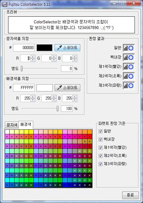 ColorSelector 사용 방법  화면4