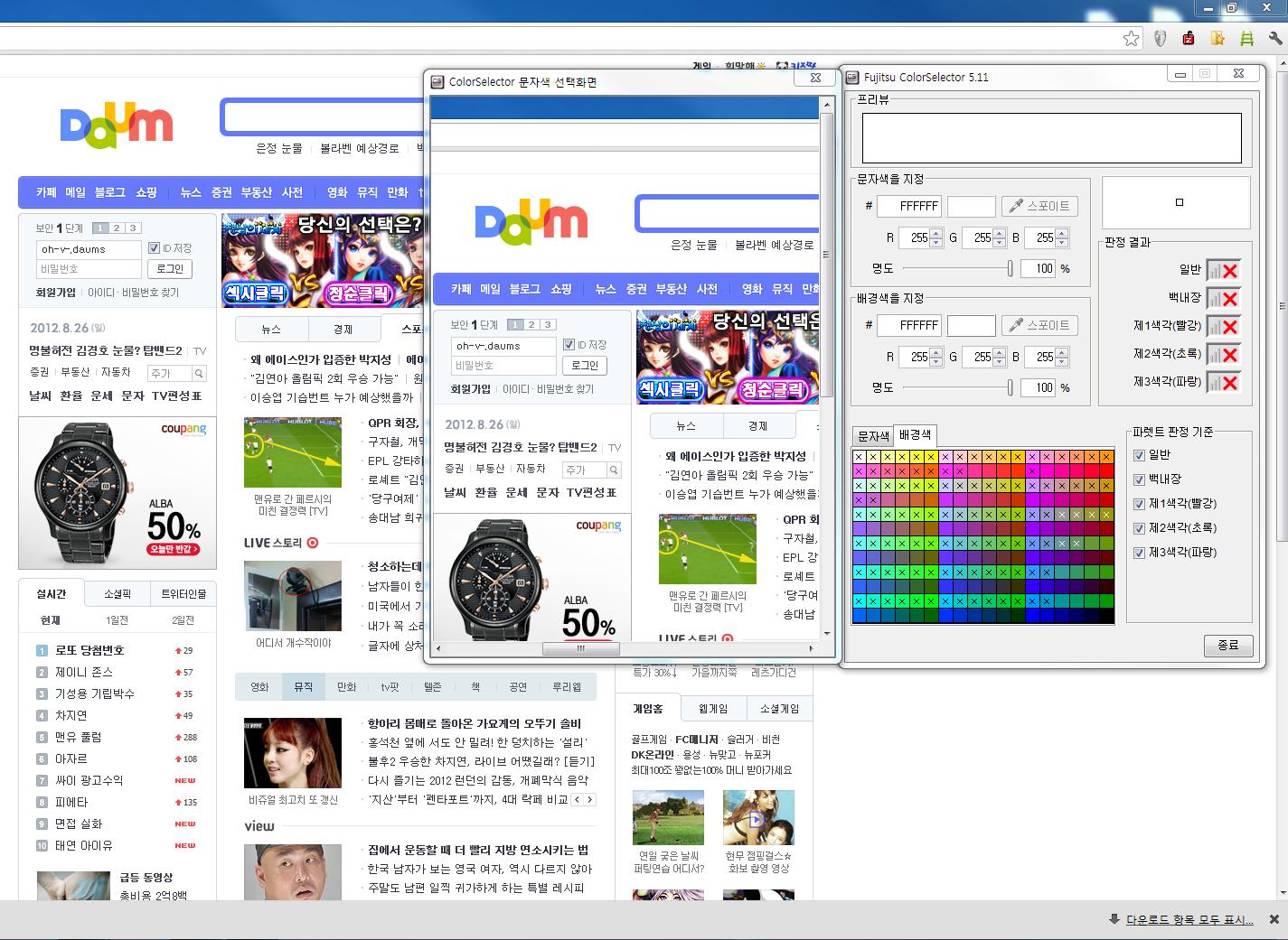 ColorSelector 사용 방법  화면5