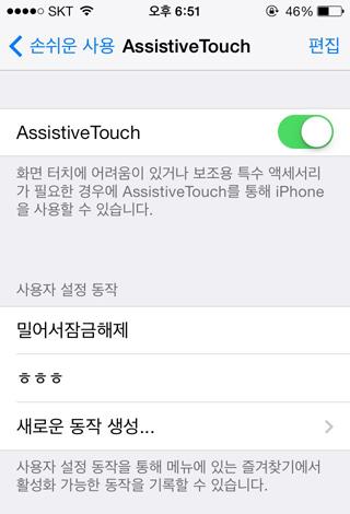 AssistiveTouch 설정 화면