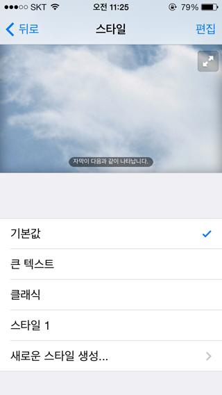 자막 스타일 기본값 화면