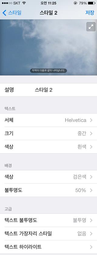 자막 스타일 지정 화면