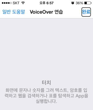 iPhone4, 4S, 5 7.0.2 신체 및 동작지원 화면