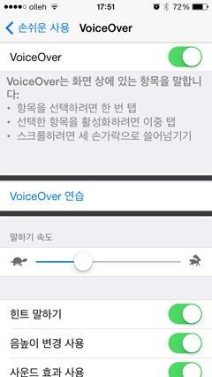 VoiceOver 연습 탭 화면