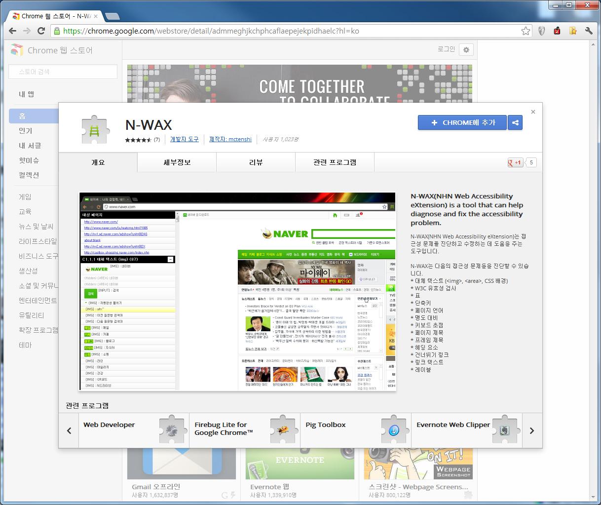Google Chrome에서 N-WAX 설치 화면1