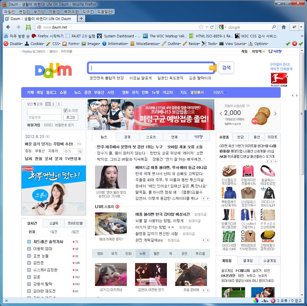 Mozilla Firefox에서 N-WAX 설치 화면4