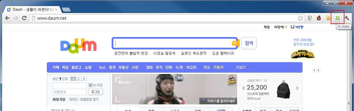 Google Chrome에서 N-WAX 사용 화면2