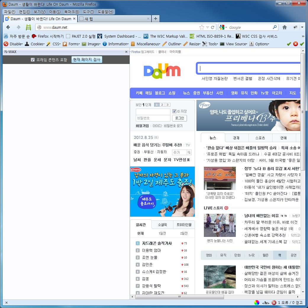 Mozilla Firefox에서 N-WAX 사용 화면2