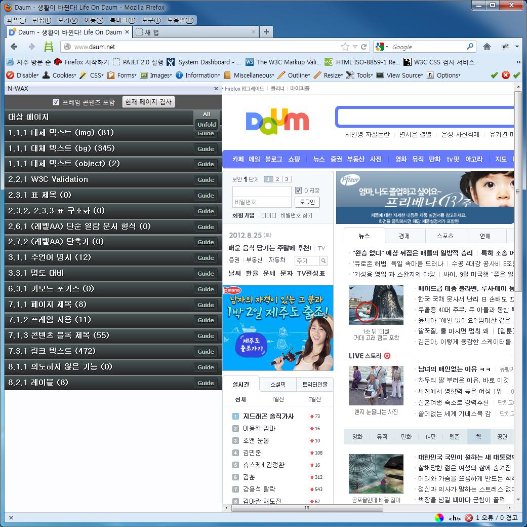 Mozilla Firefox에서 N-WAX 사용 화면3