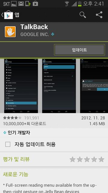TalkBack 앱 화면