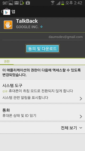 동의 및 다운로드 클릭 화면