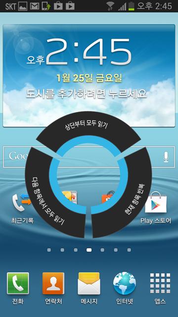 연속 읽기 메뉴 화면
