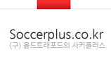 Soccerplus  